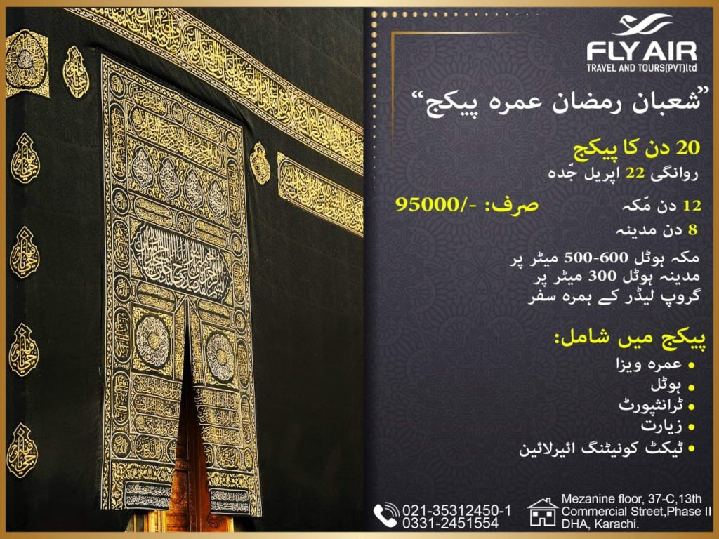 SHABAN RAMZAN UMRAH PACKAGE - Fly Air Travels and Tours